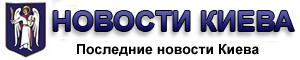 Новости Киева